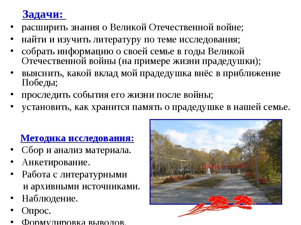 Задачи: расширить знания о Великой Отечественной войне; найти и изучить лите...