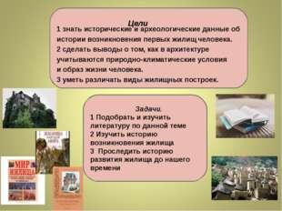 1 знатьисторические и археологические данные об истории возникновения первы