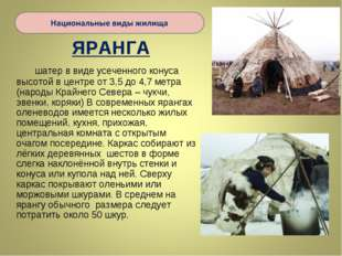 шатерв виде усеченного конуса высотой в центре от 3,5 до 4,7 метра (народы