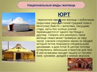 переносное каркасное жилище с войлочным покрытием (народы степей Средней Ази