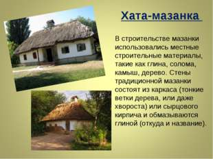 Хата-мазанка В строительстве мазанки использовались местные строительные мат