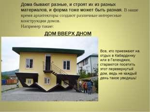 Дома бывают разные, и строят их из разных материалов, и форма тоже может быть