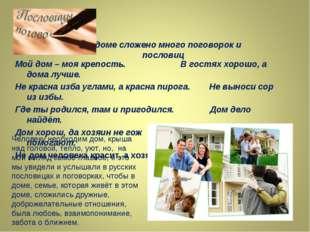 О доме сложено много поговорок и пословиц Мой дом – моя крепость. В гостях х