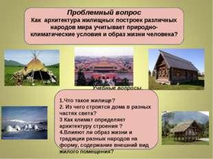 Проблемный вопрос Как архитектура жилищных построек различных народов мира уч
