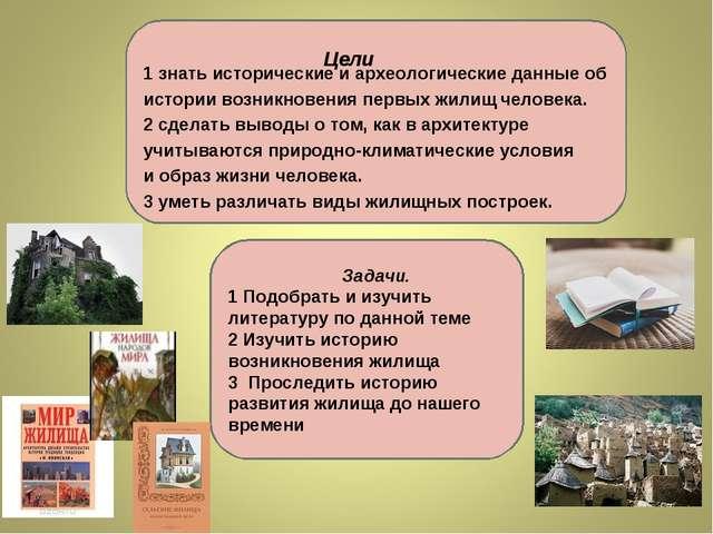 1 знатьисторические и археологические данные об истории возникновения первы...