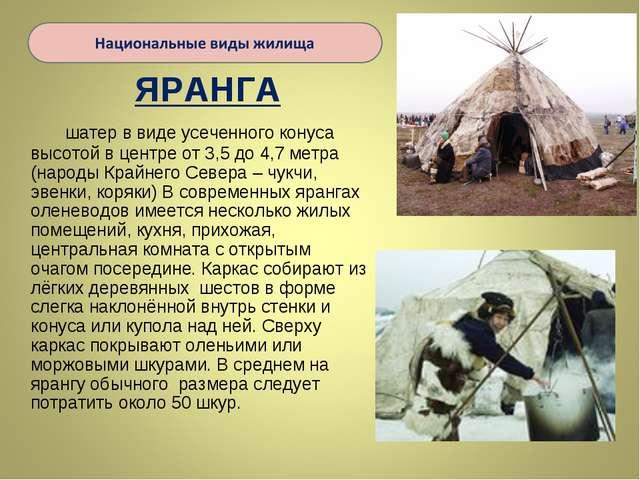 шатерв виде усеченного конуса высотой в центре от 3,5 до 4,7 метра (народы...