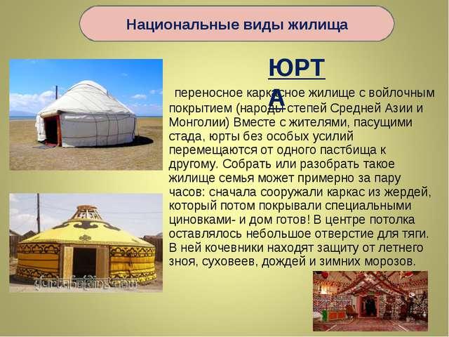 переносное каркасное жилище с войлочным покрытием (народы степей Средней Ази...