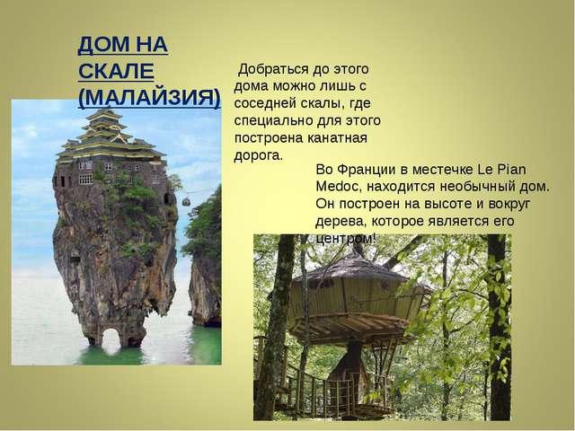 ДОМ НА СКАЛЕ (МАЛАЙЗИЯ) Добраться до этого дома можно лишь с соседней скалы,...