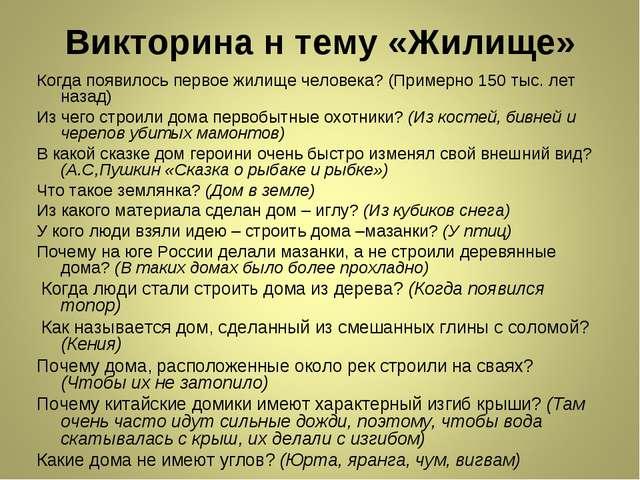 Викторина н тему «Жилище» Когда появилось первое жилище человека? (Примерно 1...