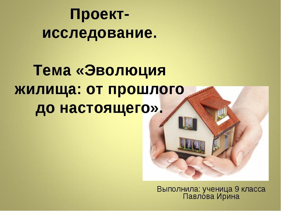 Проект- исследование. Тема «Эволюция жилища: от прошлого до настоящего». Выпо...