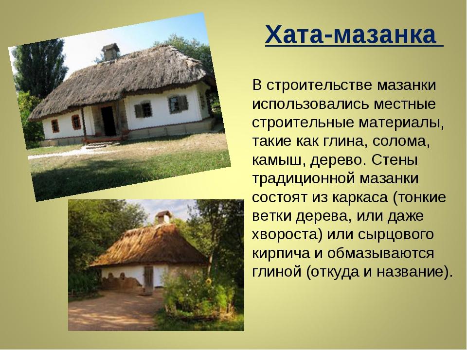 Хата-мазанка В строительстве мазанки использовались местные строительные мат...