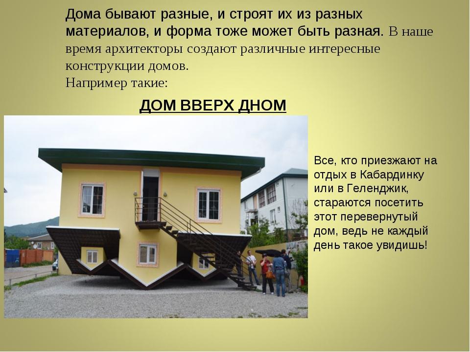 Дома бывают разные, и строят их из разных материалов, и форма тоже может быть...