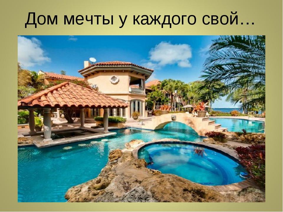 Дом мечты у каждого свой…