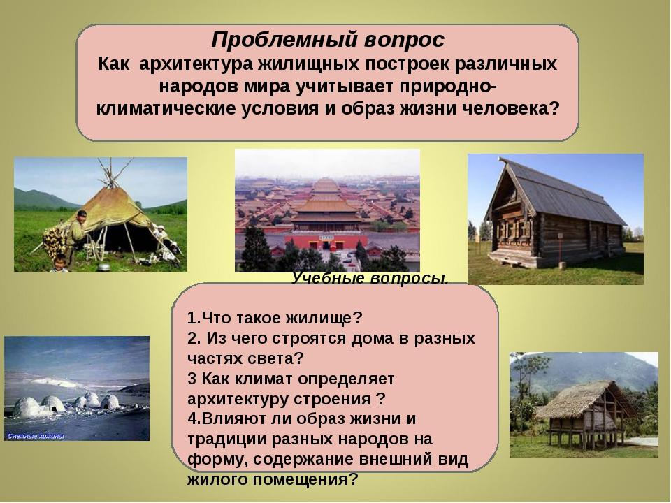 Проблемный вопрос Как архитектура жилищных построек различных народов мира уч...