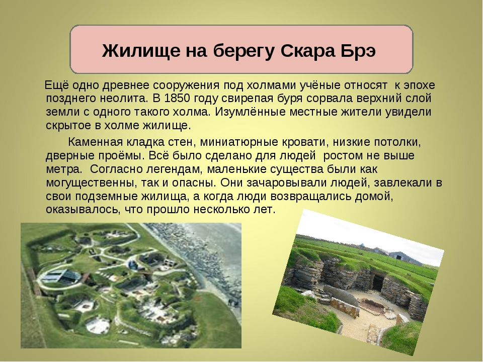 Ещё одно древнее сооружения под холмами учёные относят к эпохе позднего неол...