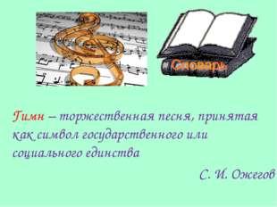 Гимн – торжественная песня, принятая как символ государственного или социальн