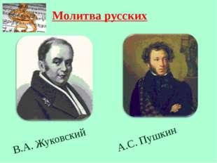 В.А. Жуковский А.С. Пушкин. Молитва русских