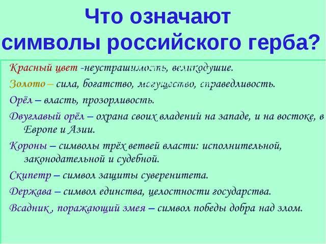 Что означают символы российского герба?