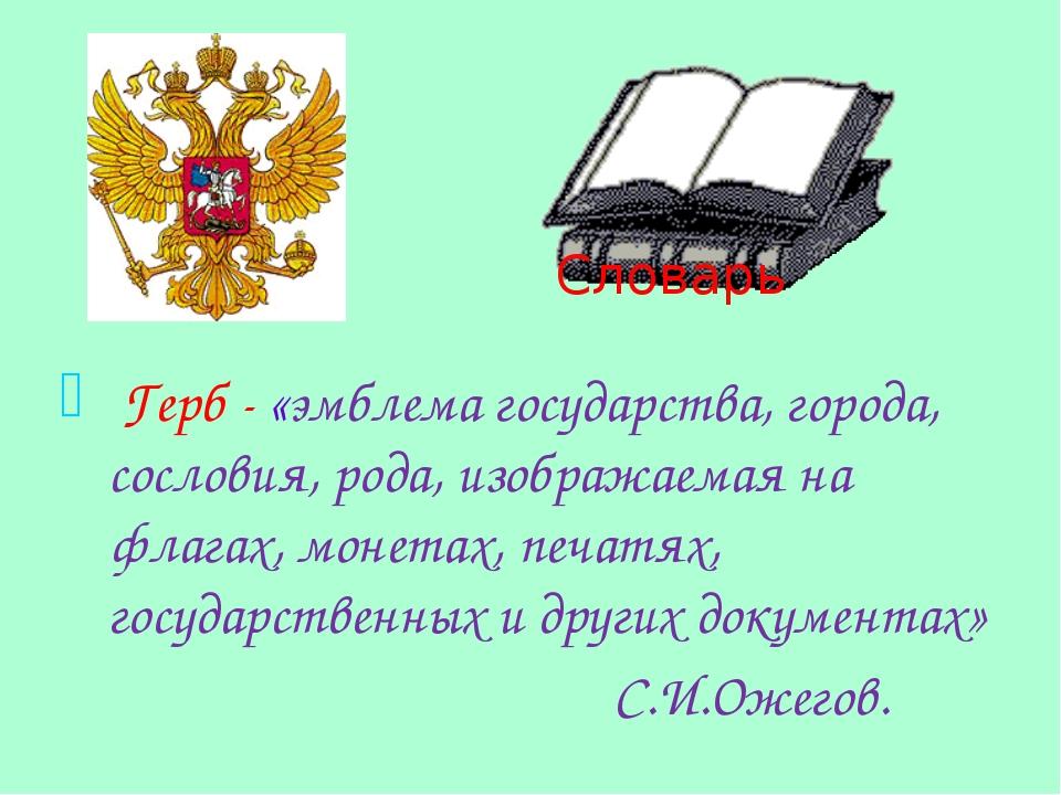 Герб - «эмблема государства, города, сословия, рода, изображаемая на флагах,...