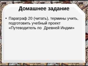 Домашнее задание Параграф 20 (читать), термины учить, подготовить учебный про