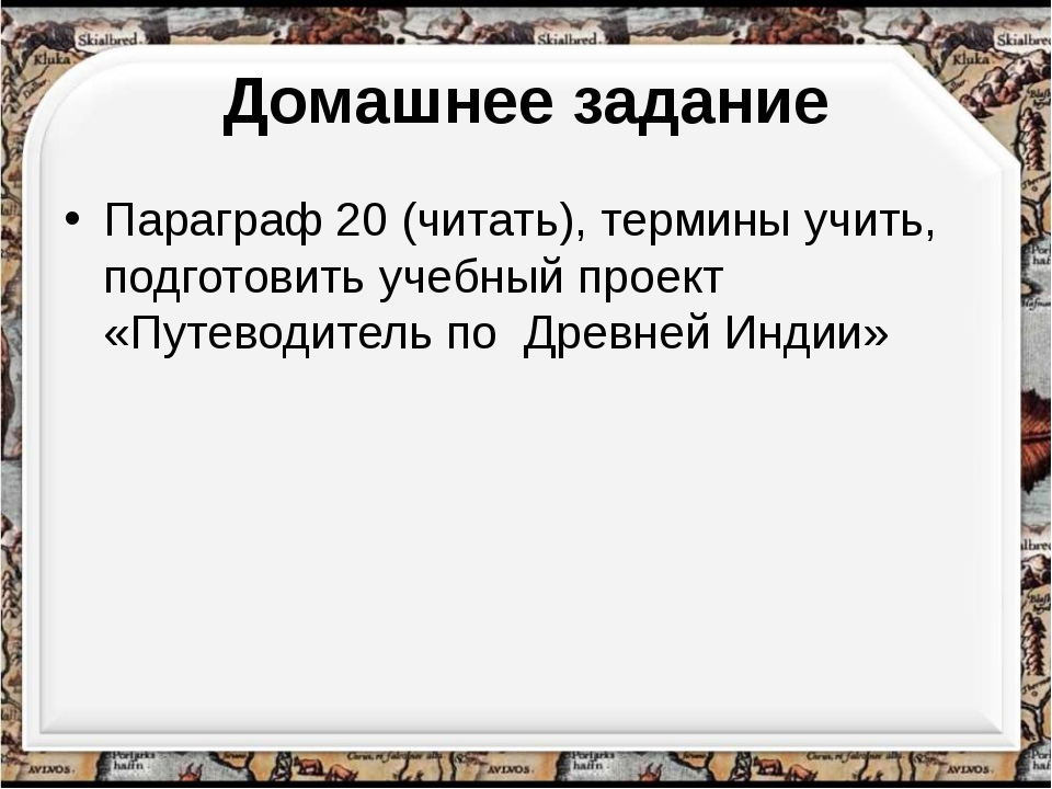 Домашнее задание Параграф 20 (читать), термины учить, подготовить учебный про...