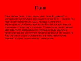 Панк Панк, па́нки (англ. punk - перен. разг. плохой, дрянной) — молодёжная су