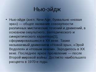 Нью-эйдж Нью-эйдж (англ. New Age, буквально «новая эра») — общее название сов