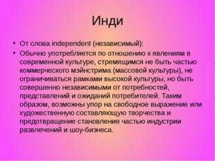 Инди От слова independent (независимый): Обычно употребляется по отношению к
