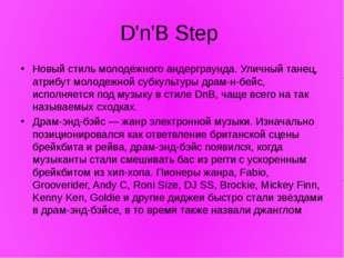 D'n'B Step Новый стиль молодёжного андерграунда. Уличный танец, атрибут молод