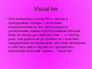 Visual kei Они появились в конце 80-х, одетые в причудливые наряды, с волосам