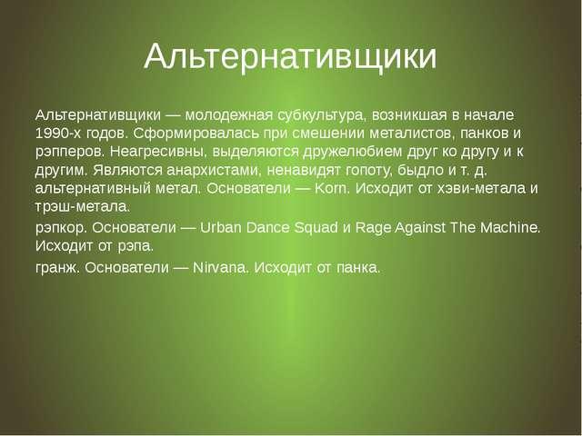 Альтернативщики Альтернативщики — молодежная субкультура, возникшая в начале...
