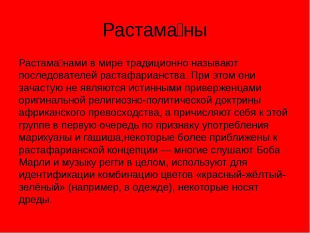 Растама́ны Растама́нами в мире традиционно называют последователей растафариа...