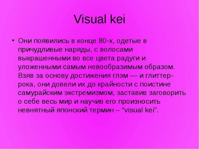 Visual kei Они появились в конце 80-х, одетые в причудливые наряды, с волосам...