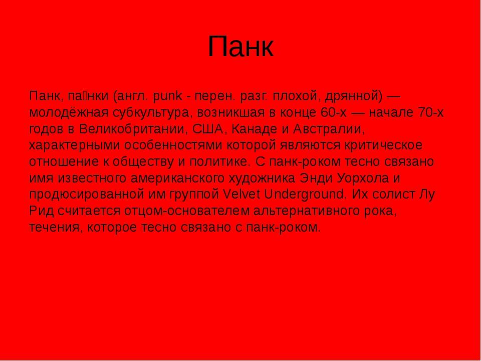 Панк Панк, па́нки (англ. punk - перен. разг. плохой, дрянной) — молодёжная су...