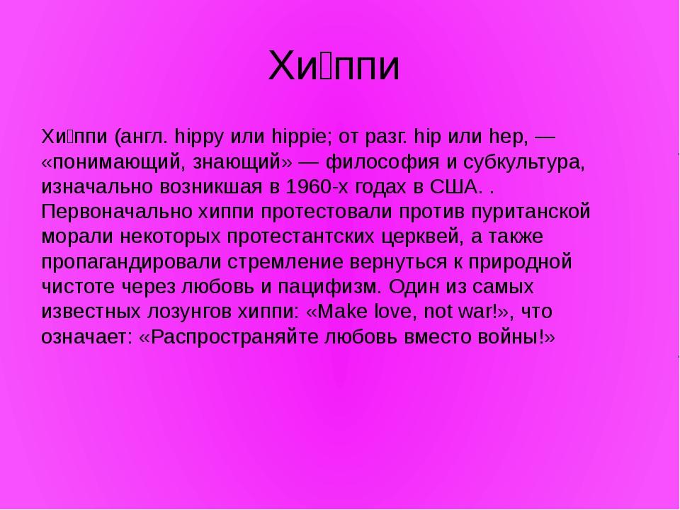 Хи́ппи Хи́ппи (англ. hippy или hippie; от разг. hip или hep, — «понимающий, з...