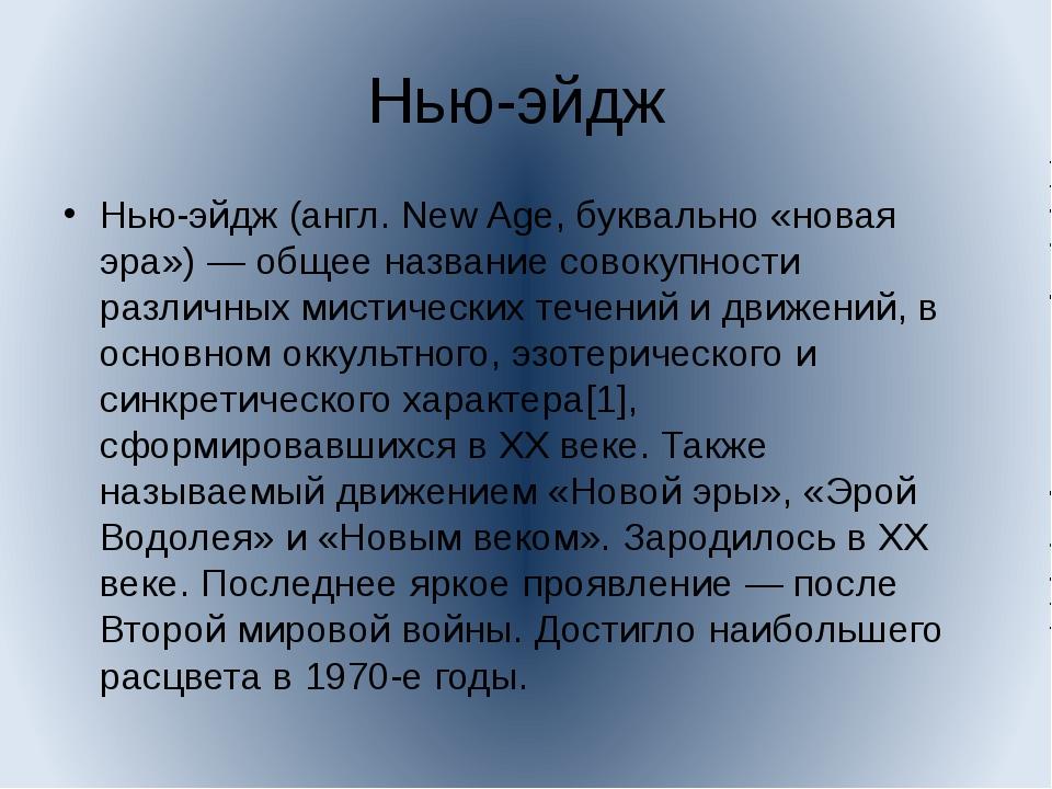 Нью-эйдж Нью-эйдж (англ. New Age, буквально «новая эра») — общее название сов...