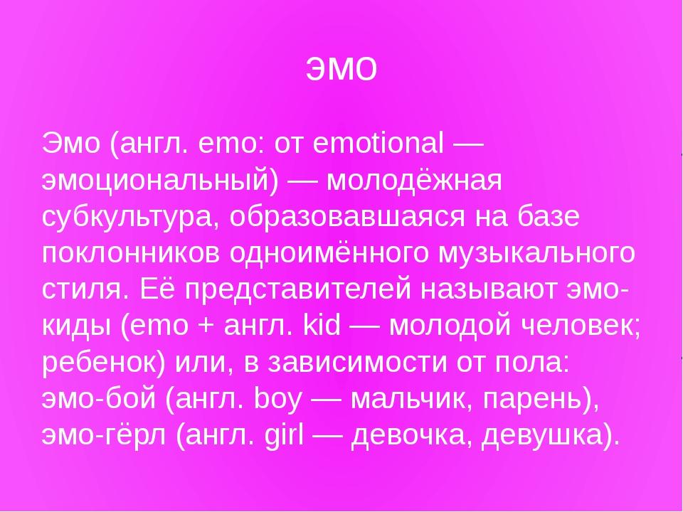 эмо Эмо (англ. emo: от emotional — эмоциональный) — молодёжная субкультура, о...