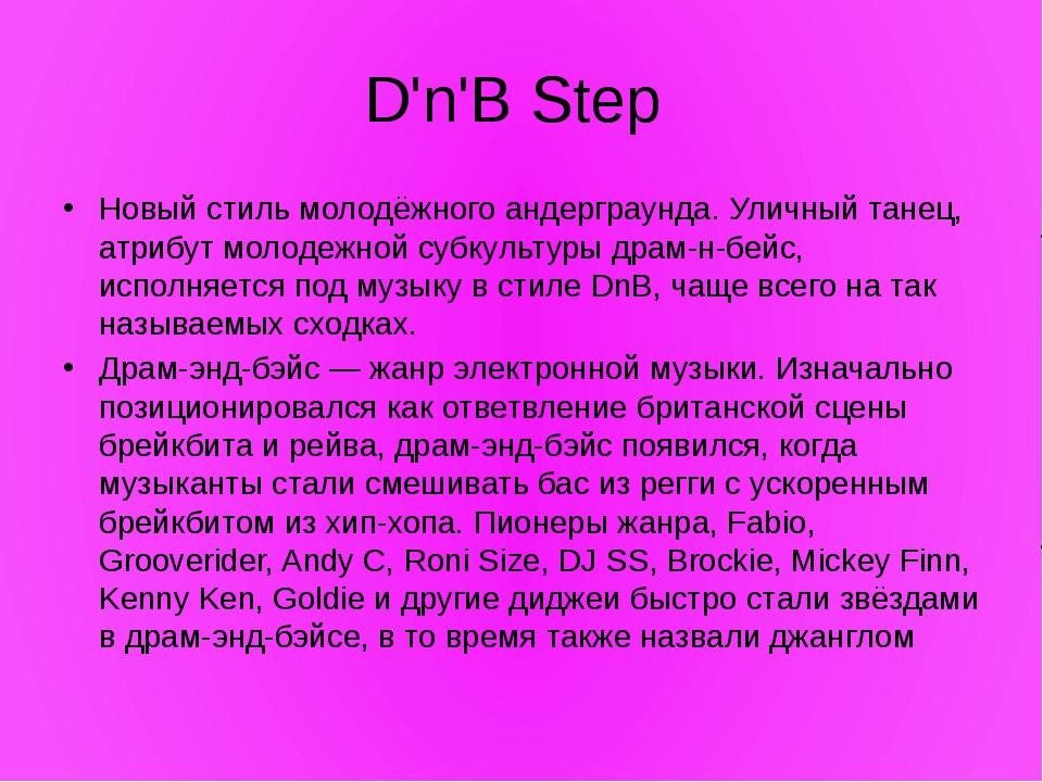 D'n'B Step Новый стиль молодёжного андерграунда. Уличный танец, атрибут молод...