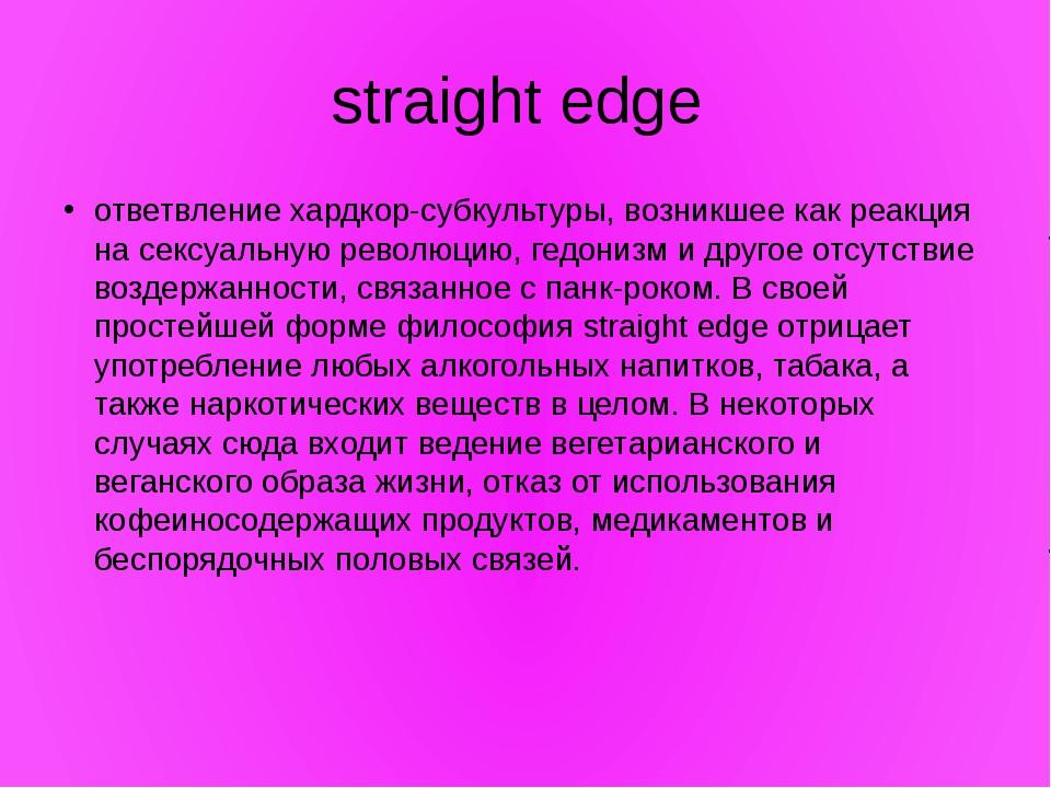 straight edge ответвление хардкор-субкультуры, возникшее как реакция на сексу...