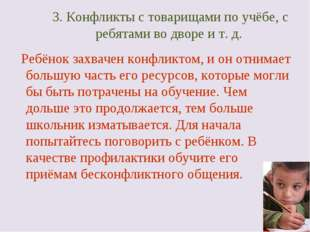 3. Конфликты с товарищами по учёбе, с ребятами во дворе и т. д. Ребёнок захва