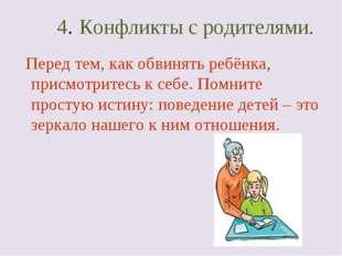 4. Конфликты с родителями. Перед тем, как обвинять ребёнка, присмотритесь к с