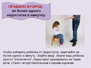 Чтобы избавить ребенка от недостатка, замечайте не более одного в минуту. Зна