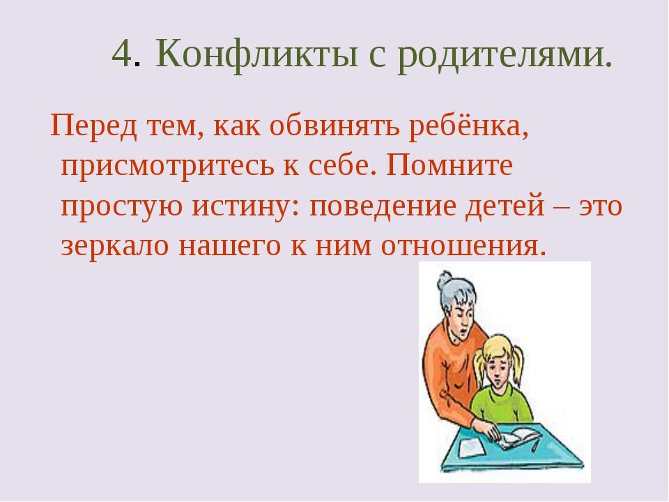 4. Конфликты с родителями. Перед тем, как обвинять ребёнка, присмотритесь к с...