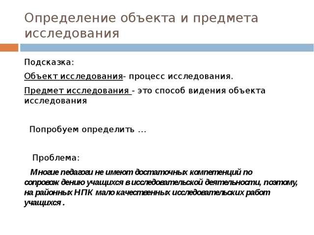 Определение объекта и предмета исследования Подсказка: Объект исследования- п...