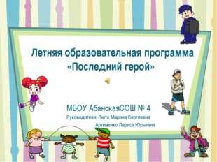 Летняя образовательная программа «Последний герой» МБОУ АбанскаяСОШ № 4 Руко