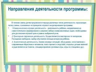 Направления деятельности программы: В течение смены детям предлагается череда