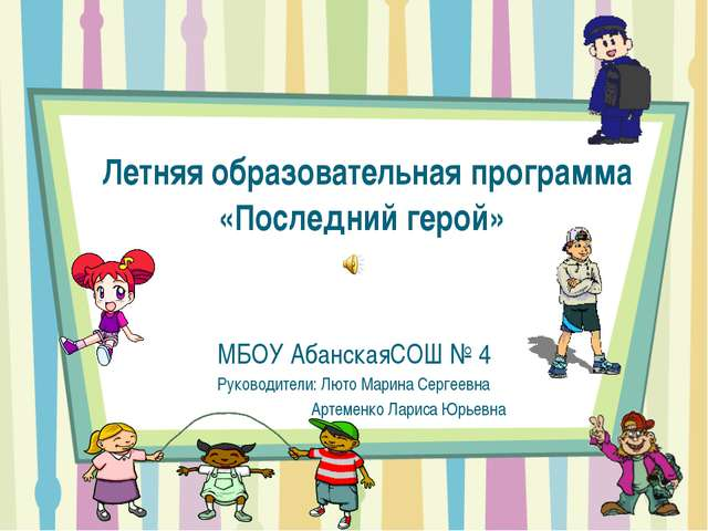 Летняя образовательная программа «Последний герой» МБОУ АбанскаяСОШ № 4 Руко...