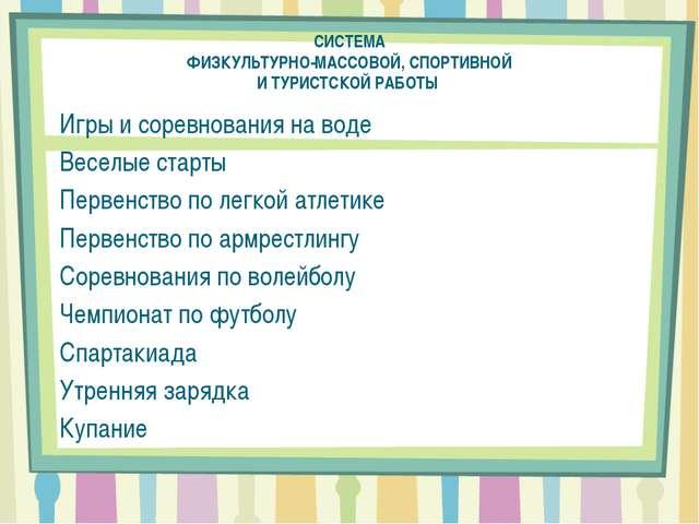 СИСТЕМА ФИЗКУЛЬТУРНО-МАССОВОЙ, СПОРТИВНОЙ И ТУРИСТСКОЙ РАБОТЫ Игры и соревнов...
