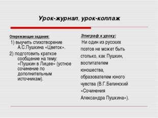 Урок-журнал, урок-коллаж Опережающие задания: 1) выучить стихотворение А.С.Пу
