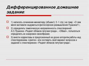 Дифференцированное домашнее задание: 1) написать сочинение-миниатюру (объем 0